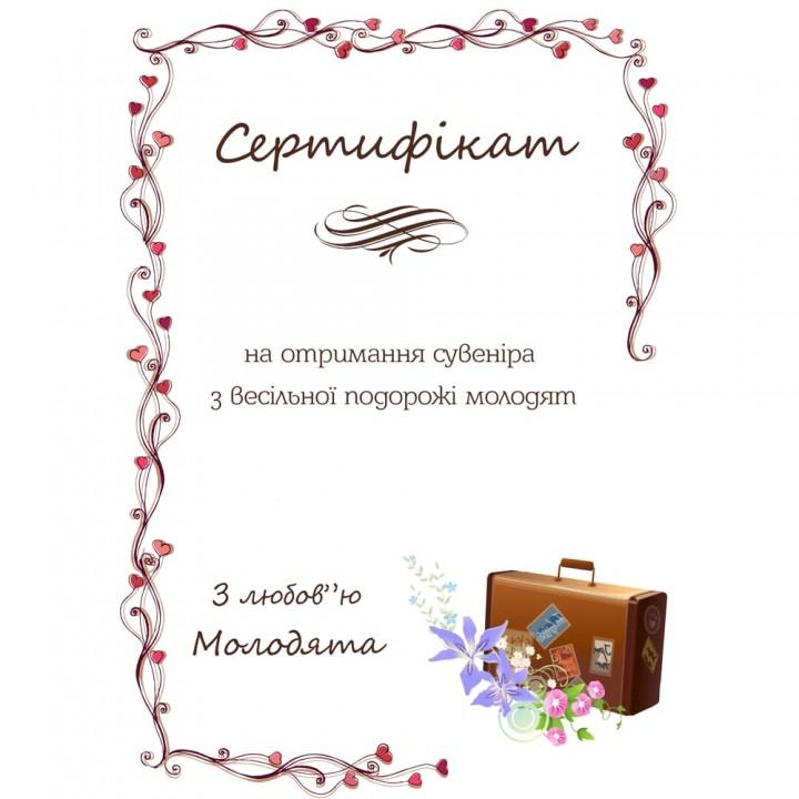 Сертификат для конкурсов №19