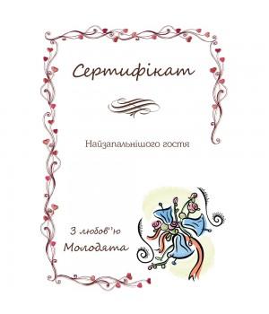 Сертификат для конкурсов №20