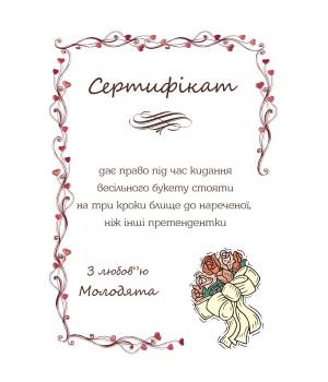 Сертификат для конкурсов №23