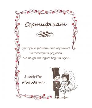 Сертификат для конкурсов №25
