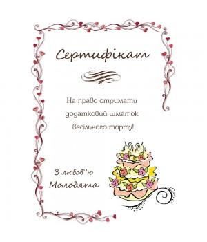Сертификат для конкурсов №1