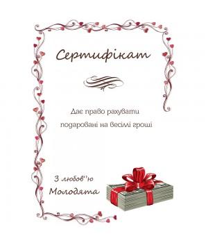 Сертификат для конкурсов №29