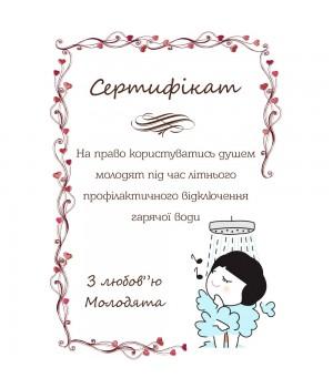 Сертификат для конкурсов №30