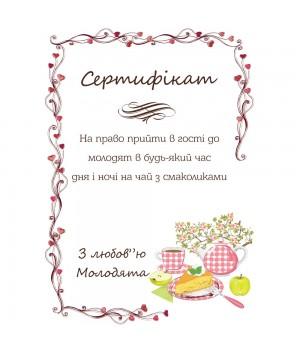 Сертификат для конкурсов №31