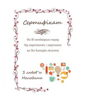 Сертификат для конкурсов №32