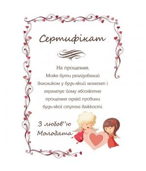 Сертификат для конкурсов №33