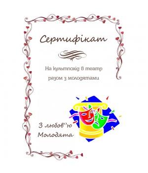 Сертификат для конкурсов №35