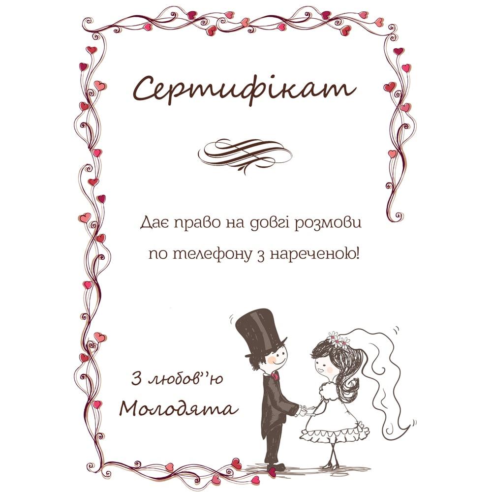 Открытки свадебные сертификаты для гостей, поющий