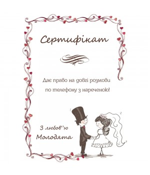 Сертификат для конкурсов №10