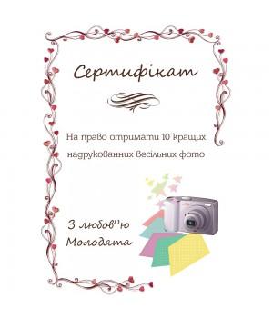 Сертификат для конкурсов №36