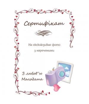 Сертификат для конкурсов №37