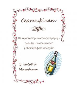 Сертификат для конкурсов №38