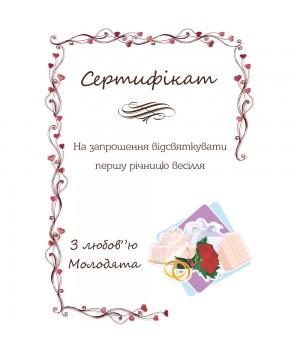 Сертификат для конкурсов №39