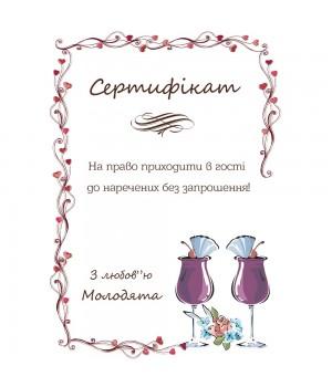 Сертификат для конкурсов №12