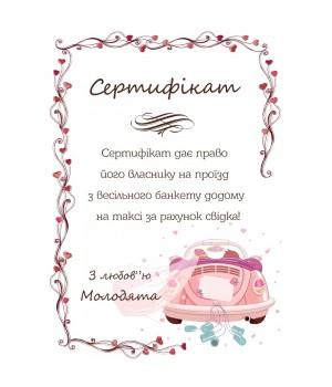 Сертификат для конкурсов №13