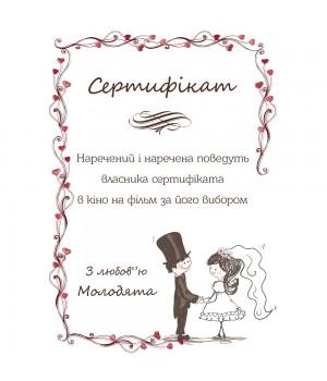 Сертификат для конкурсов №15