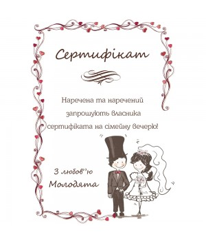Сертификат для конкурсов №16