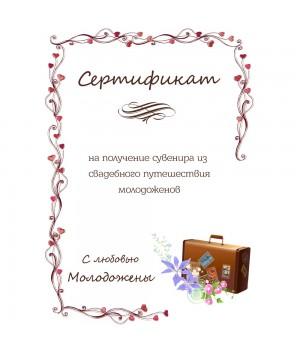 Сертификат для конкурсов №5