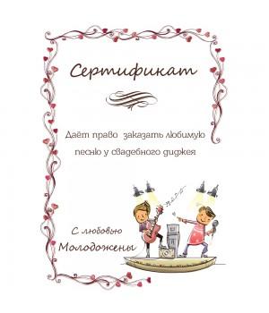 Сертификат для конкурсов №53