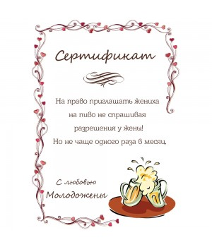 Сертификат для конкурсов №55