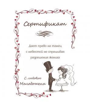 Сертификат для конкурсов №57