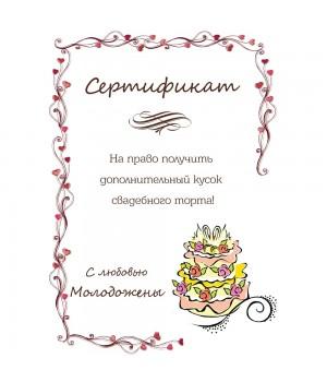Сертификат для конкурсов №40