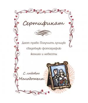 Сертификат для конкурсов №59