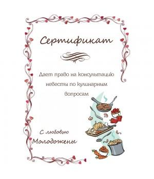Сертификат для конкурсов №60