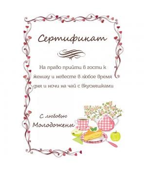 Сертификат для конкурсов №62