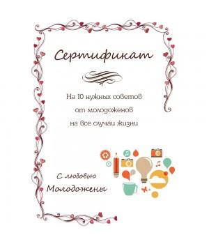 Сертификат для конкурсов №63