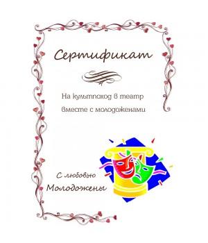 Сертификат для конкурсов №66