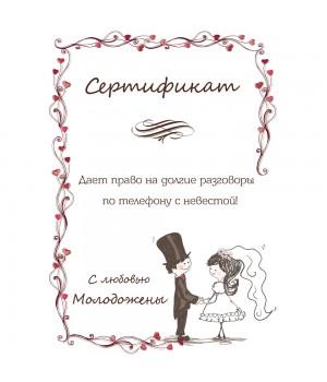 Сертификат для конкурсов №41