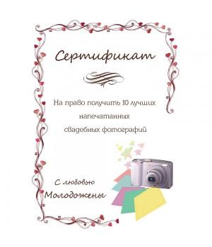 Сертификат для конкурсов №67