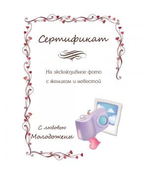 Сертификат для конкурсов №68