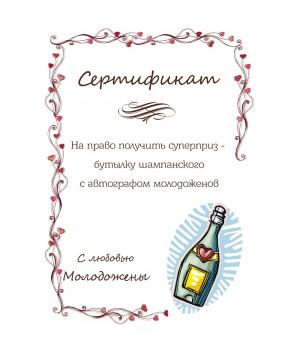 Сертификат для конкурсов №69