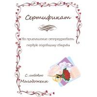 Сертификат для конкурсов №70