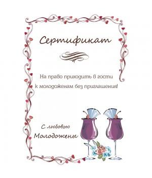 Сертификат для конкурсов №43