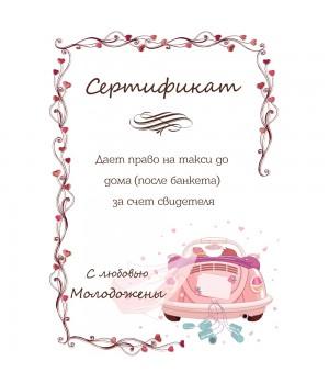 Сертификат для конкурсов №44
