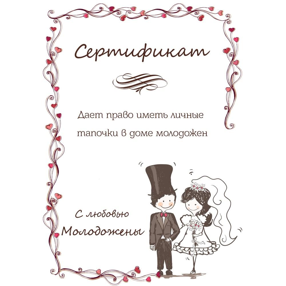 смысл смешные сертификаты на свадьбу для гостей шаблоны сейчас всё