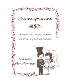 Сертификат для конкурсов №45