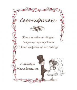 Сертификат для конкурсов №46