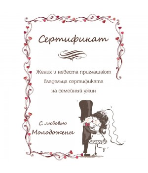 Сертификат для конкурсов №47