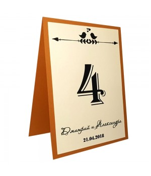 Номер на стол №4